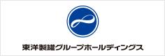 東洋製罐グループ