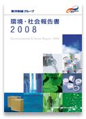 houkoku2008.jpg