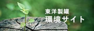東洋製罐 環境サイト