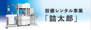 設備レンタル事業「詰太郎」