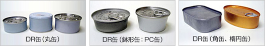 DR缶の製造工程